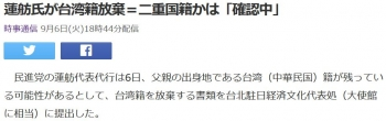 news蓮舫氏が台湾籍放棄=二重国籍かは「確認中」