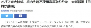 newsオバマ米大統領、核の先制不使用宣言取りやめ 米紙報道「日韓が動揺」