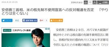 news安倍晋三首相、米の核先制不使用宣言への反対報道を否定 「やりとりは全くない」