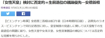news「女性天皇」検討に否定的=生前退位の議論優先―安倍首相