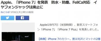newsApple、「iPhone 7」を発表 防水・防塵、FeliCa対応 イヤフォンジャックは廃止に