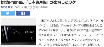 news新型iPhoneに「日本専用機」が出現したワケ