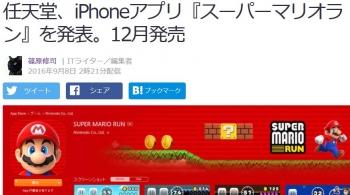 news任天堂、iPhoneアプリ『スーパーマリオラン』を発表。12月発売