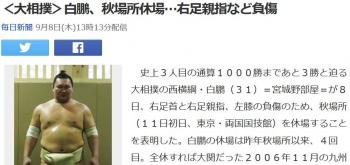 news<大相撲>白鵬、秋場所休場…右足親指など負傷