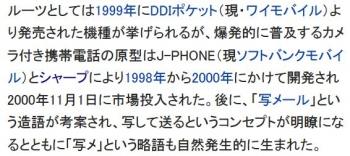 wikiカメラ付き携帯電話