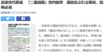 news民進党代表選 「二重国籍」党内衝撃 蓮舫氏ぶれる発言、説明必須