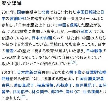 wiki蓮舫4