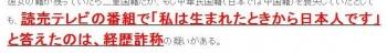 tok国会議員の経歴詐称は公選法違反