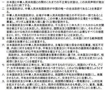 日本国政府と中華人民共和国政府の共同声明