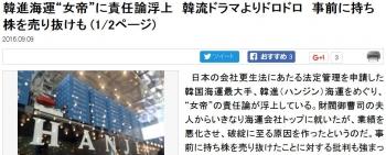 "news韓進海運""女帝""に責任論浮上 韓流ドラマよりドロドロ 事前に持ち株を売り抜けも"