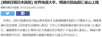 news(朝鮮日報日本語版) 世界海運大手、韓進の居ぬ間に釜山上陸