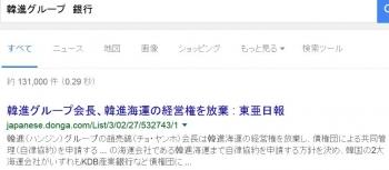 sea韓進グループ 銀行