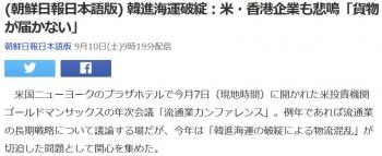 news(朝鮮日報日本語版) 韓進海運破綻:米・香港企業も悲鳴「貨物が届かない」