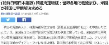 news(朝鮮日報日本語版) 韓進海運破綻:世界各地で物流まひ、米国が韓国に早期解決求める