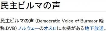 wiki民主ビルマの声