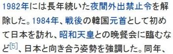 wiki全斗煥