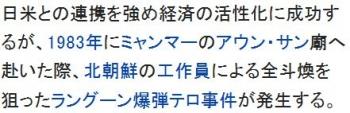 wiki全斗煥2