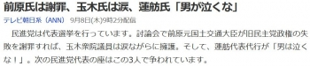 news前原氏は謝罪、玉木氏は涙、蓮舫氏「男が泣くな」