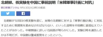 news北朝鮮、核実験を中国に事前説明「米韓軍事計画に対抗」