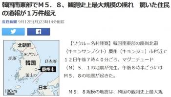 news韓国南東部でM5.8、観測史上最大規模の揺れ 驚いた住民の通報が1万件超え