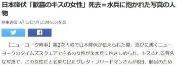 news日本降伏「歓喜のキスの女性」死去=水兵に抱かれた写真の人物