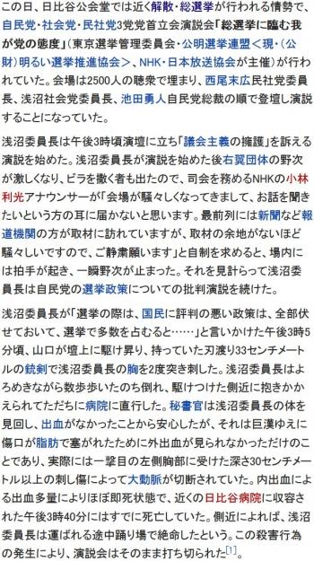 wiki浅沼稲次郎暗殺事件