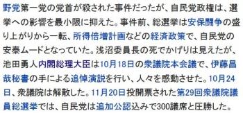 wiki浅沼稲次郎暗殺事件2