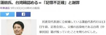 news蓮舫氏、台湾籍認める=「記憶不正確」と謝罪
