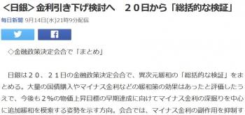 news<日銀>金利引き下げ検討へ 20日から「総括的な検証」
