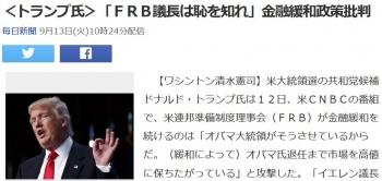 news<トランプ氏>「FRB議長は恥を知れ」金融緩和政策批判