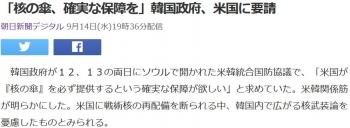 news「核の傘、確実な保障を」韓国政府、米国に要請