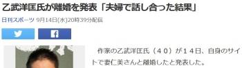 news乙武洋匡氏が離婚を発表「夫婦で話し合った結果」