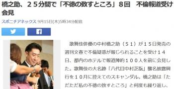 news橋之助、25分間で「不徳の致すところ」8回 不倫報道受け会見