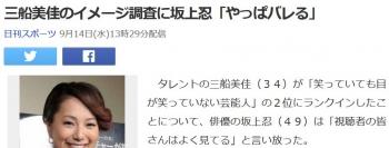 news三船美佳のイメージ調査に坂上忍「やっぱバレる」