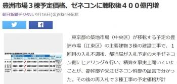 news豊洲市場3棟予定価格、ゼネコンに聴取後400億円増
