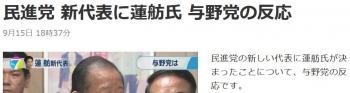 news民進党 新代表に蓮舫氏 与野党の反応
