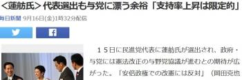 news<蓮舫氏>代表選出も与党に漂う余裕「支持率上昇は限定的」