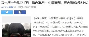 newsスーパー台風で「月」吹き飛ぶ… 中国南部、巨大風船が路上に