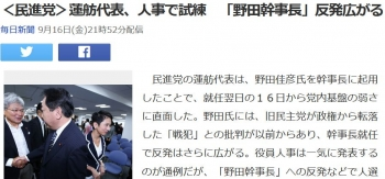 news<民進党>蓮舫代表、人事で試練 「野田幹事長」反発広がる