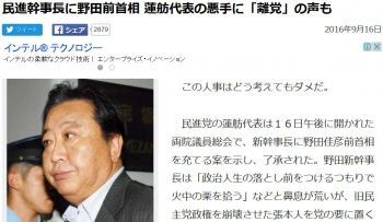 news民進幹事長に野田前首相 蓮舫代表の悪手に「離党」の声も