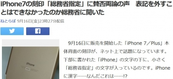 newsiPhone7の刻印「総務省指定」に賛否両論の声 表記を外すことはできなかったのか総務省に聞いた