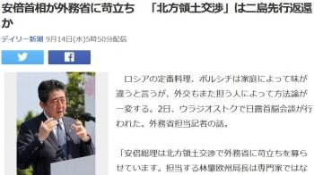 news安倍首相が外務省に苛立ち 「北方領土交渉」は二島先行返還か