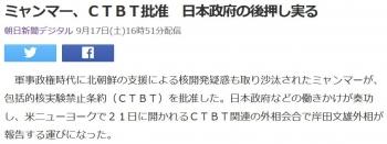 newsミャンマー、CTBT批准 日本政府の後押し実る