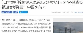 news「日本の新幹線導入は決まっていない」=タイ外務省の報道官が発言―中国メディア