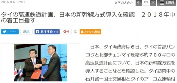 newsタイの高速鉄道計画、日本の新幹線方式導入を確認 2018年中の着工目指す