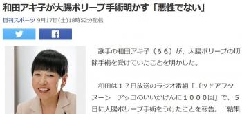 news和田アキ子が大腸ポリープ手術明かす「悪性でない」