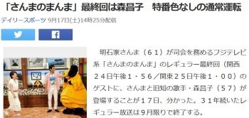 news「さんまのまんま」最終回は森昌子 特番色なしの通常運転