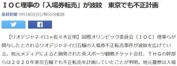 newsIOC理事の「入場券転売」が波紋 東京でも不正計画