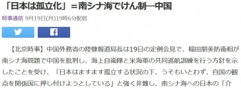 news「日本は孤立化」=南シナ海でけん制―中国