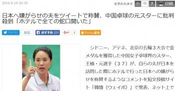 news日本へ嫌がらせの夫をツイートで称賛、中国卓球の元スターに批判殺到「ホテルで全ての蛇口開いた」